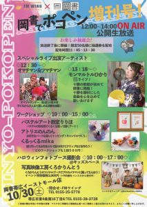 20211015FMWING岡書イベント1030用ポスター0002完成PDF版_compressed_page-0001 (1)